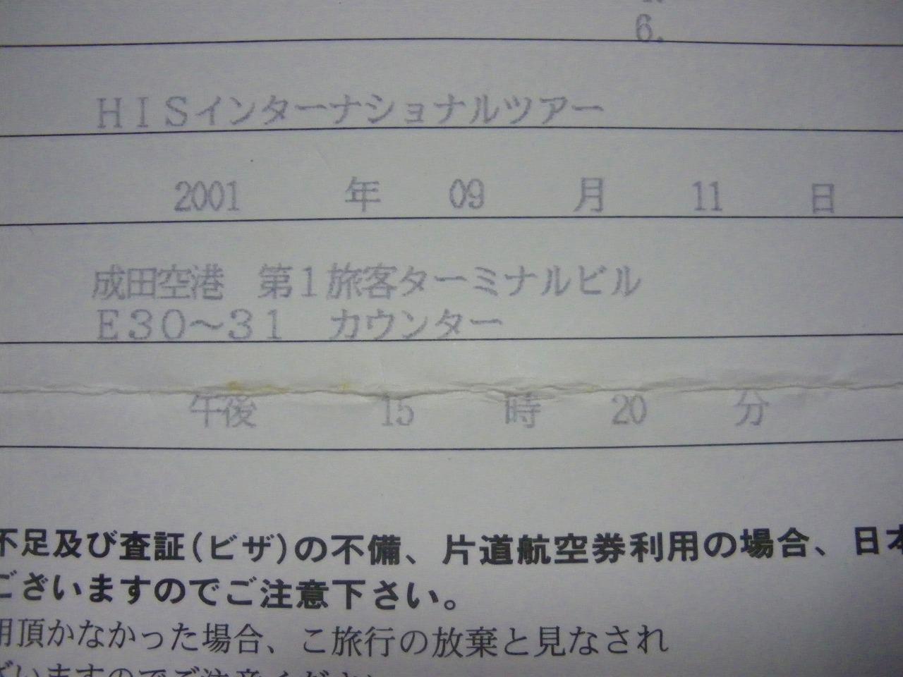20110807imgp6276